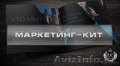 Разработка продающего Маркетинг-кита в Казахстане