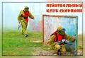 Пейнтбол весной в Алматы в пейнтбольном клубе Скорпион
