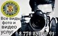 Все виды фото и видео услуг