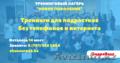 """Лагерь в Алматы """"НОВОЕ ПОКОЛЕНИЕ"""""""