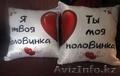 Печать на подушках (подарочные подушки)фото,изображения - Изображение #5, Объявление #1540958
