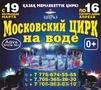Московский цирк на воде в Алматы