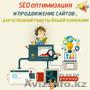 Оптимизация  и продвижение сайтов для успешной работы вашей компании