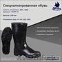 Сапоги мужские резиновые усиленные, МБС, КЩС Артикул: 1СМП-34 , Объявление #1557934