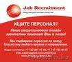 """Рекрутинговое онлайн агентство """"Job Recruitment"""", Объявление #1561174"""
