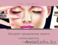 Продвижение Салонов красоты через социальные сети, Объявление #1568324