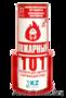 Забрасываемый огнетушитель «Пожарный 101»
