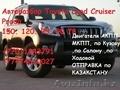 Запчасти б у на Toyota LAND Cruiser Prado 150. 120 95. 90 78