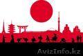 Японский язык от Open Door , Объявление #1572154