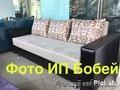 Диван-кровать по самой низкой цене, Объявление #1573949