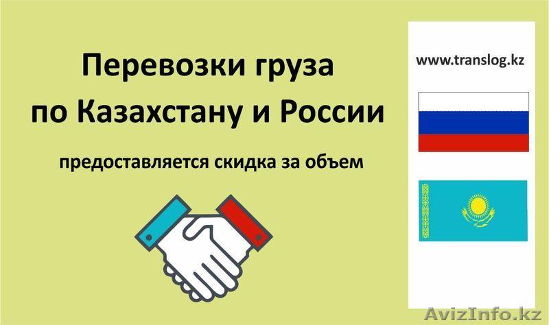 мало доставка груза из казахстана в россию если погодные условия