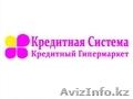 Кредиты бизнесу и физлицам, Объявление #1577703