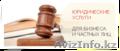 """ТОО """"ЮрФинанс"""" юридическая компания, Объявление #1577870"""