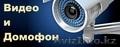 Установка домофонов, видеодомофонов и камер наблюдения - Изображение #2, Объявление #1579412