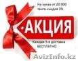 Магазин продуктов в Алматы с доставкой - Изображение #5, Объявление #1575949
