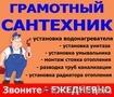 Профессиональные мастера бытовых услуг, Объявление #912967