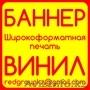 Широкоформатная печать БАННЕР, ОРАКАЛ, ВИНИЛ, САМОКЛЕЙКА, Наружная реклама!, Объявление #1581148