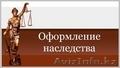 Юридические услуги по оформлению наследства, Объявление #1583815