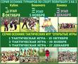 Турниры,  открытые игры в Пейнтбольном клубе Скорпион