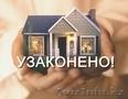 Узаконение недвижимости в Алматы, Объявление #1583816