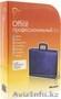 Microsoft Office Professional 2010 - box-dvd, Объявление #1593243