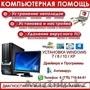 Программист, Установка Windows, Ремонт 2500тг, Объявление #1595264