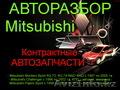 РАЗБОР ПРИВОЗНЫХ  АВТОЗАПЧАСТЕЙ НА - Mitsubishi    Challenger, ВСЕ В ОРИГИНАЛЕ , Объявление #1594983