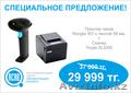 АКЦИЯ!!! Принтер чеков RONGTA и сканер шрихкодов по специальной цене!!!, Объявление #1596013