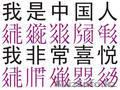 Услуги переводчика китайского языка