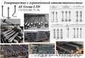 Анкерные фундаментные болты ГОСТ 24379.1-80Тип исполнение 2.1, Объявление #1595621