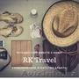 Предлагаем Лучшие Цены на Туры в Любом Направлении! RK Travel