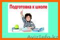 Подготовка детей к школе для детей 5-6 лет