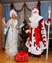 Организация и проведение любого торжества. Дед Мороз и Снегурочка.