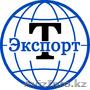 Таможенное оформление,  ВЭД,  импорт товаров из России, таможенный брокер