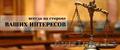 Услуги юриста, Объявление #1597826