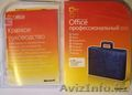 Microsoft Office 2010 Pro Russian ( СНГ )   Box, Объявление #1598942