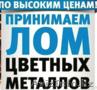 Куплю у населения лом цветных и металлов по г.Алматы