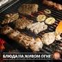 ШашлыкоFF в Алматы - Изображение #3, Объявление #1600547