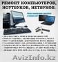 Ремонт и настройка компьютеров и ноутбуков восстановление данных  - Изображение #2, Объявление #1608754
