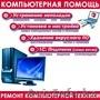 Ремонт и настройка компьютеров и ноутбуков восстановление данных  - Изображение #3, Объявление #1608754