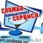 Услуги программиста/системное администрирование, Объявление #1605434