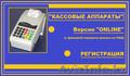 Кассовый аппарат(online)+Печать!Позиции две, стоимость одна! , Объявление #1606090