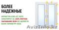 металлопластиковые окна Rehau, Объявление #1613159