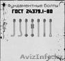 Производим анкерные фундаментные болты с анкерной плитой тип 2.1 - Изображение #3, Объявление #1616700