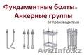 Производим анкерные фундаментные болты с анкерной плитой тип 2.1 - Изображение #4, Объявление #1616700