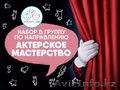 Сеть детских творческих клубов Children's Club - Изображение #2, Объявление #1614150