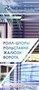 Ролл-шторы рольставни жалюзи ворота, Объявление #1622489