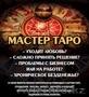 Потомственный  маг в Алматы, Объявление #1622913