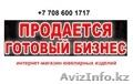 Продаётся интернет-магазин ювелирных изделий - Изображение #4, Объявление #1626179
