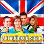 Эффективные  курсы английского языка в Алматы - Изображение #2, Объявление #1627209